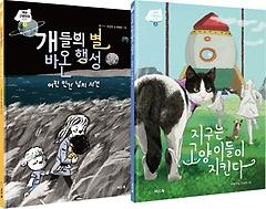 개와 고양이의 시간 시리즈 세트