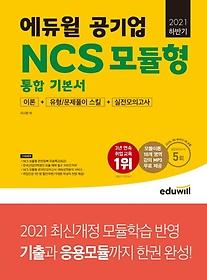 "<font title=""2021 하반기 에듀윌 공기업 NCS 모듈형 통합 기본서"">2021 하반기 에듀윌 공기업 NCS 모듈형 통...</font>"