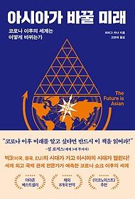 아시아가 바꿀 미래