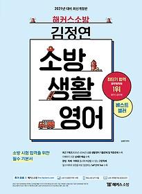 2021 해커스소방 김정연 소방 생활영어