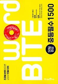 word BITE 중등필수 1500 50일 완성(2021)