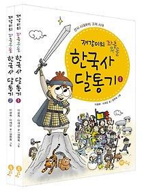 한국사 달통기 세트