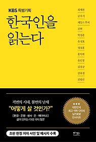 한국인을 읽는다