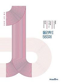1등급 만들기 고등 물리학1 583제(2022)