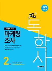 마케팅조사(독학사 2단계)(2020)