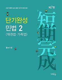 민법. 2: 채권법·가족법(2022)(단기완성)