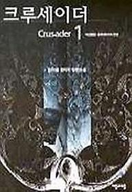 크루세이더 1
