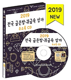전국 금은방 귀금속 상가 주소록(2019)(CD)