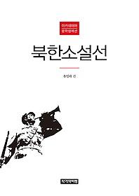 북한소설선