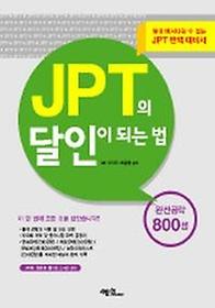 JPT의 달인이 되는 법 완전공략 800점