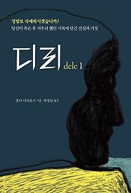 디리(dele). 1