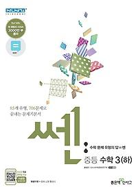 쎈 중등 수학3(하)(2021)