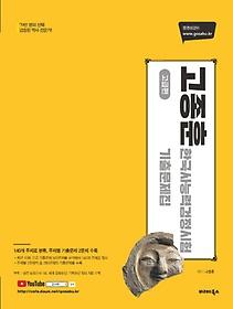 """<font title=""""고종훈 한국사능력검정시험 기출문제집(고급편)(2019)"""">고종훈 한국사능력검정시험 기출문제집(고...</font>"""