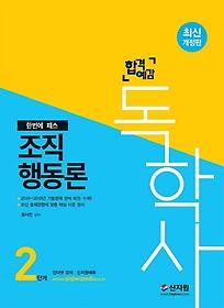 조직행동론(독학사 2단계)(2020)