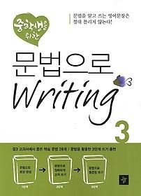 중학생을 위한 문법으로 Writing. 3