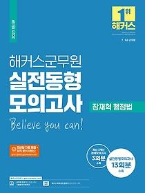 장재혁 행정법 실전동형 모의고사(2021)
