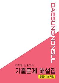"<font title=""대학별 논술고사 기출문제 해설집: 인문 사회계열(2021)"">대학별 논술고사 기출문제 해설집: 인문 사...</font>"