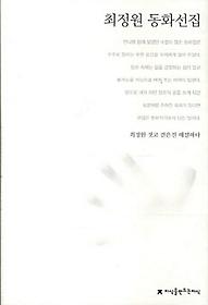 최정원 동화선집