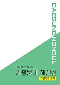 """<font title=""""대학별 논술고사 기출문제 해설집: 자연계열 과학(2021)"""">대학별 논술고사 기출문제 해설집: 자연계...</font>"""