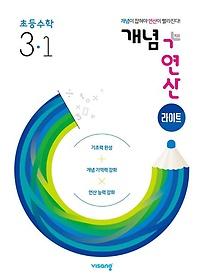 개념+연산 라이트 초등 수학 3-1(2022)