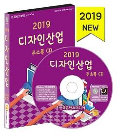 디자인산업 주소록(2019)(CD)