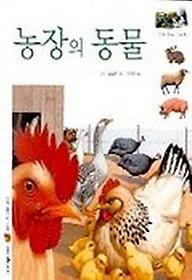 농장의 동물(펼쳐 보는 그림책 2)
