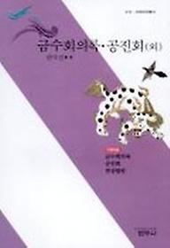 금수회의록 공진회 외