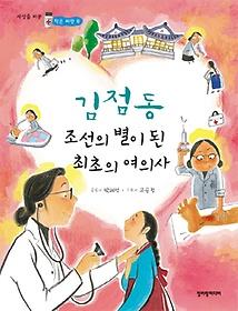 김점동 조선의 별이 된 최초의 여의사