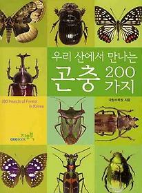 곤충 200가지
