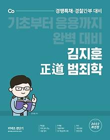 2022 김지훈 정도 범죄학