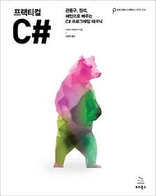 프랙티컬 C#