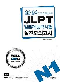 JLPT 일본어능력시험 실전모의고사 N1