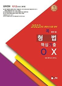 형법 핵심기출 OX(2022)