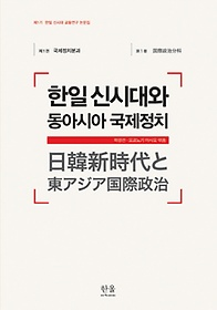 "<font title=""한일 신시대와 동아사아 국제정치. 1: 국제정치분과"">한일 신시대와 동아사아 국제정치. 1: 국제...</font>"