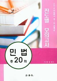 민법 총20회 진도별 모의고사(2016)