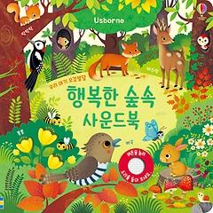 행복한 숲속 사운드북