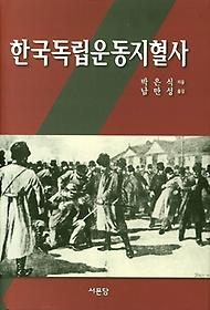 한국독립운동지혈사