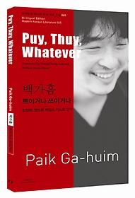 """<font title=""""백가흠: 쁘이거나 쯔이거나(Puy, Thuy, Whatever)"""">백가흠: 쁘이거나 쯔이거나(Puy, Thuy, Wha...</font>"""