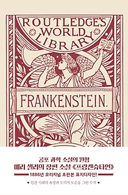 "<font title=""프랑켄슈타인(초판본)(1866년 오리지널 초판본 표지디자인)"">프랑켄슈타인(초판본)(1866년 오리지널 초...</font>"