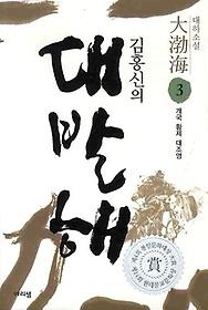 김홍신의 대발해. 3: 개국 황제 대조영