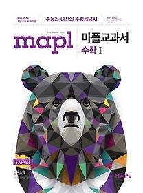 마플교과서 고등 수학1(2021)