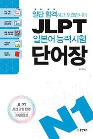JLPT 일본어능력시험 단어장 N1
