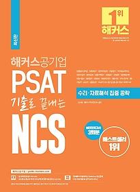 "<font title=""2021 해커스공기업 PSAT 기출로 끝내는 NCS 수리 자료해석 집중 공략"">2021 해커스공기업 PSAT 기출로 끝내는 NCS...</font>"