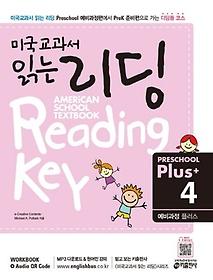 "<font title=""미국교과서 읽는 리딩 Preschool Plus. 4: 예비과정 플러스"">미국교과서 읽는 리딩 Preschool Plus. 4: ...</font>"