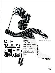 CTF 정보보안 콘테스트 챌린지북