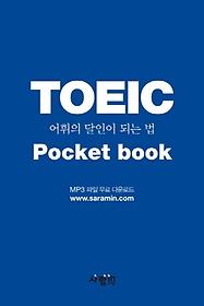 TOEIC 어휘의 달인이 되는 법