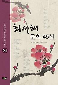 최서해 문학 45선