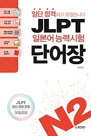 JLPT 일본어능력시험 단어장 N2