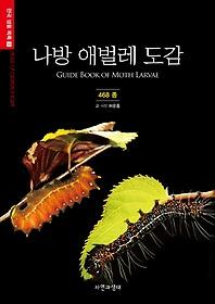 나방 애벌레 도감