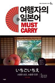 여행자의 일본어 Must Carry